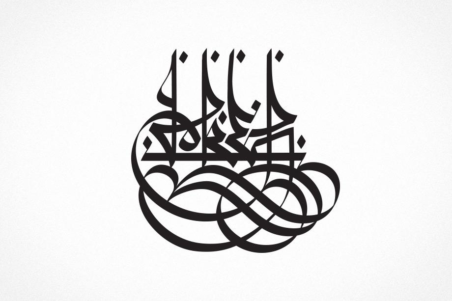 — Calligraphy